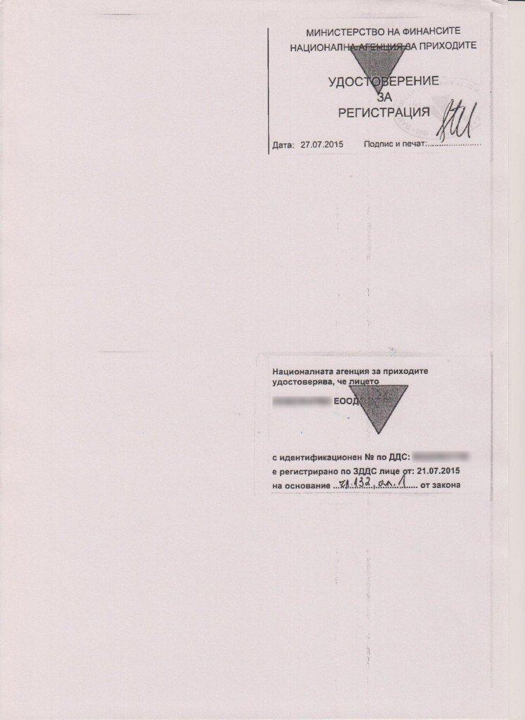 Образец свидетельства о присвоении ДДС в Болгарии