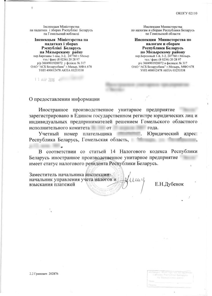Образец свидетельства о резидентстве в Белоруссии