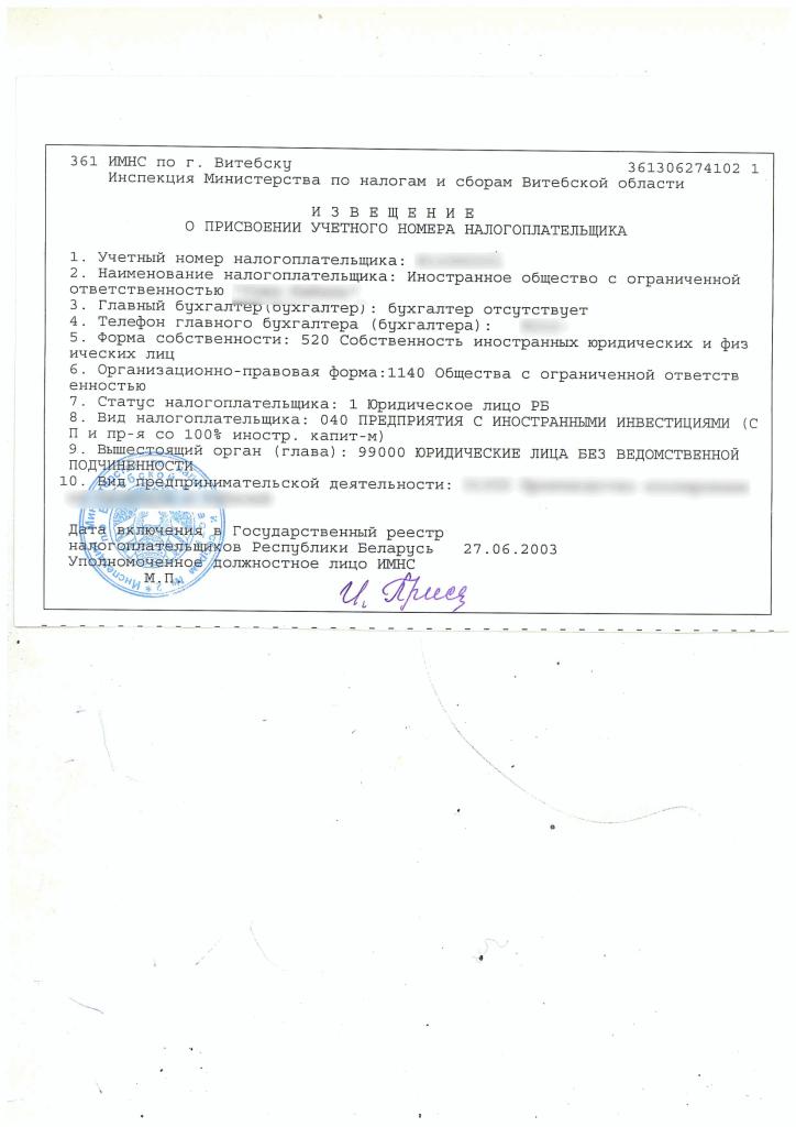 Образец извещения о присвоении учетного номера налогоплательщика в Белоруссии